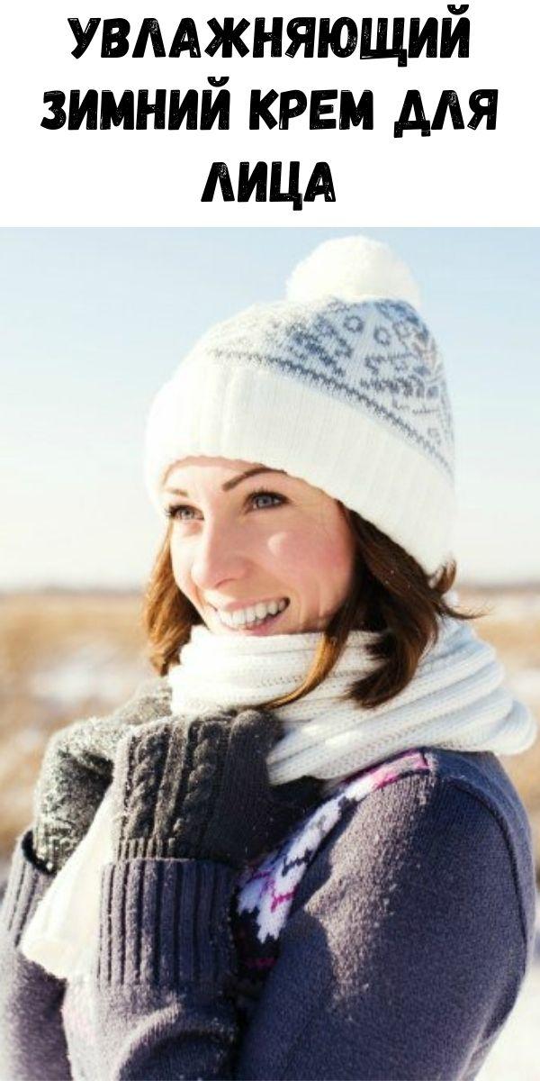 Увлажняющий зимний крем для лица