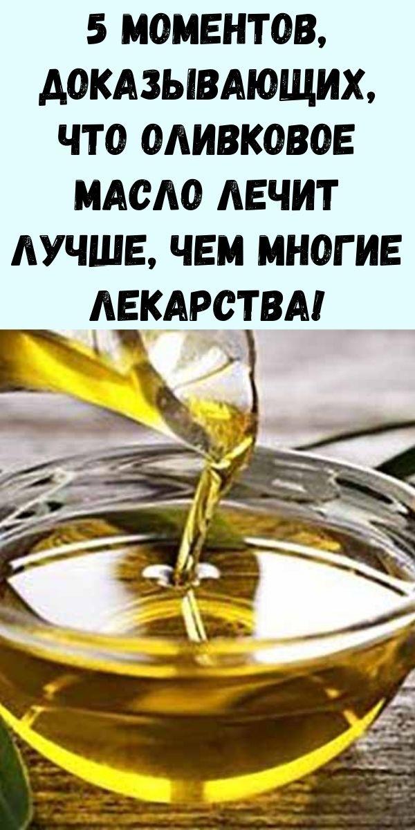 5 моментов, доказывающих, что оливковое масло лечит лучше, чем многие лекарства!
