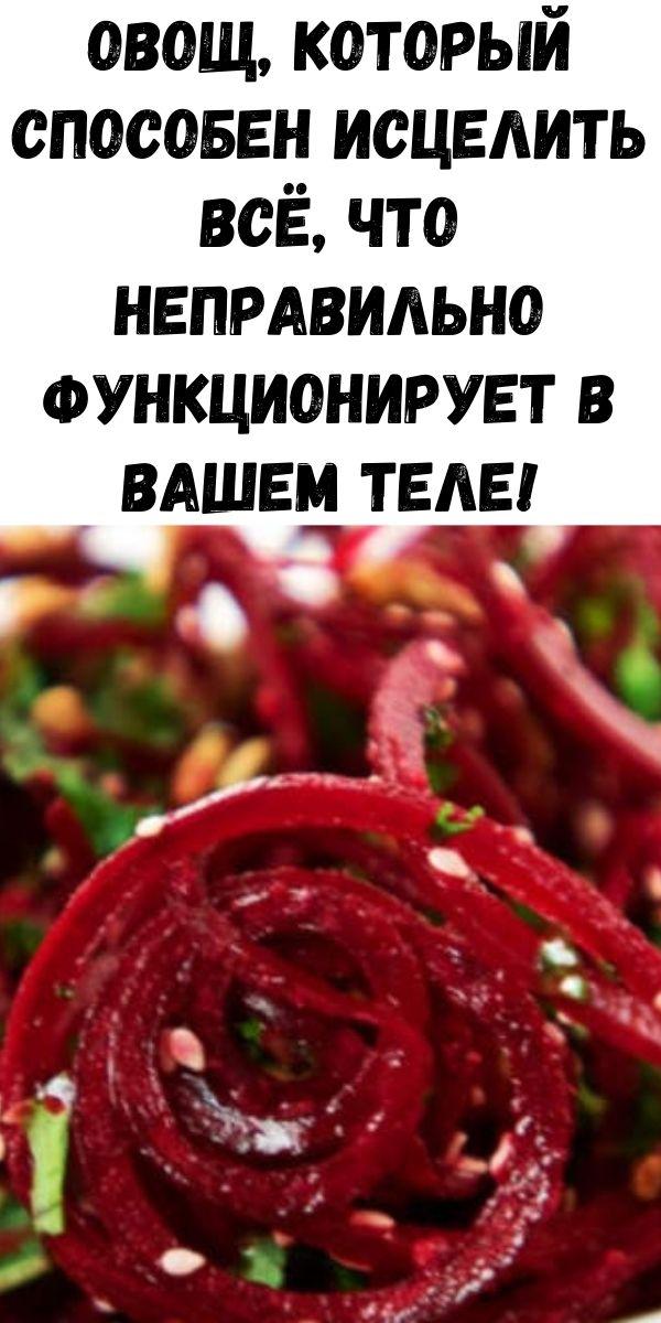 Овощ, который способен исцелить всё, что неправильно функционирует в вашем теле!