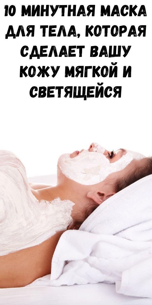 10 минутная маска для тела, которая сделает вашу кожу мягкой и светящейся