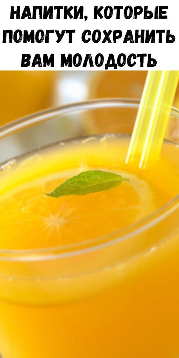 Напитки, которые помогут сохранить вам молодость