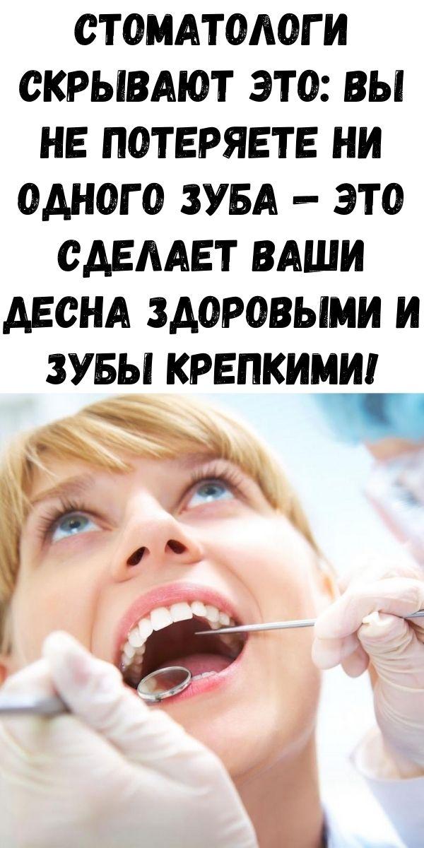 Стоматологи скрывают это: вы не потеряете ни одного зуба — это сделает ваши десна здоровыми и зубы крепкими!