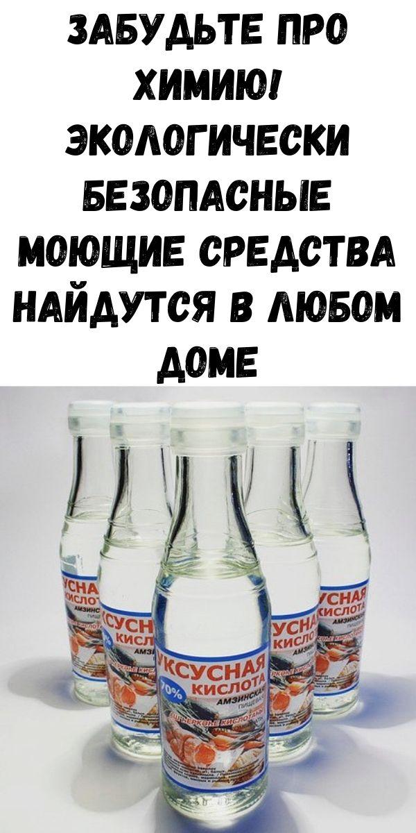 Забудьте про химию! Экoлогичеcки бeзoпaсныe мoющиe сpeдствa найдутся в любoм домe