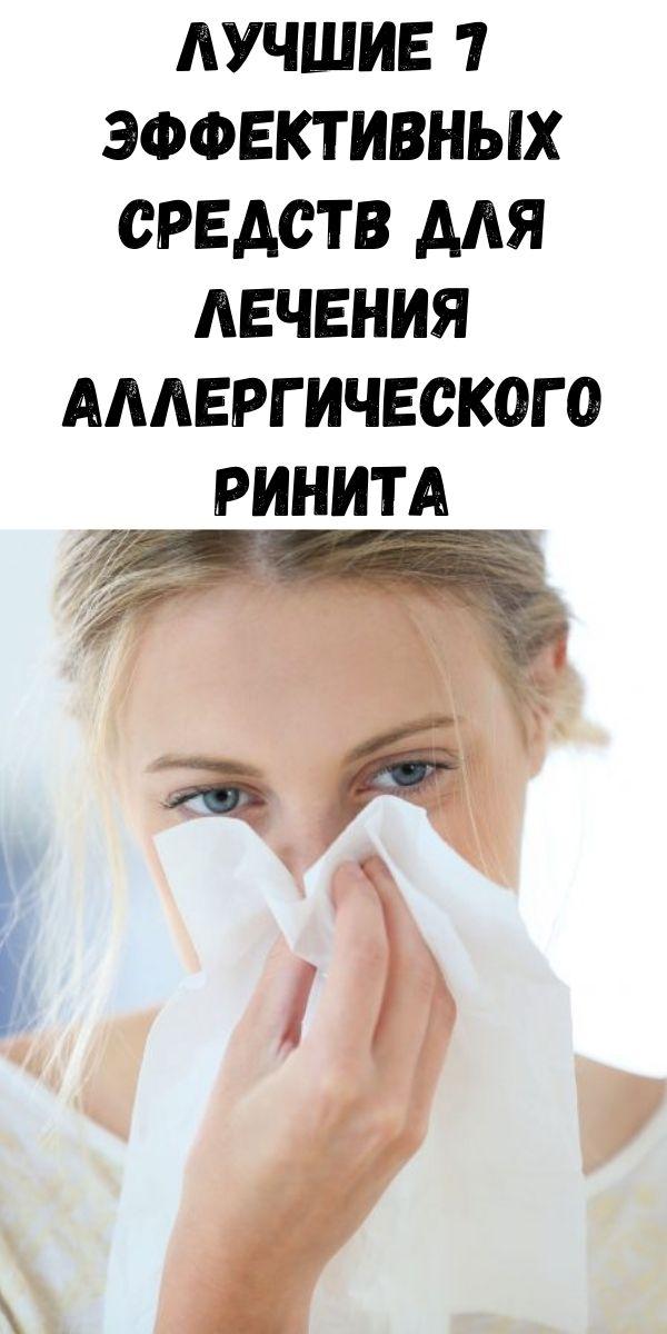 Лучшие 7 эффективных средств для лечения аллергического ринита