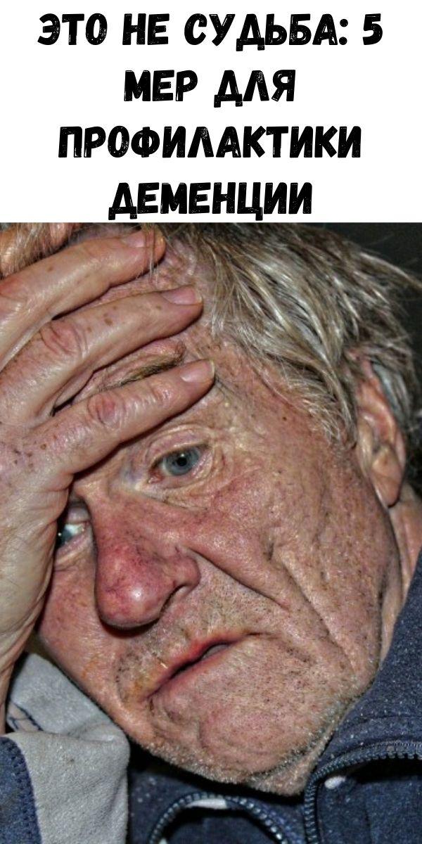 Это не судьба: 5 мер для профилактики деменции