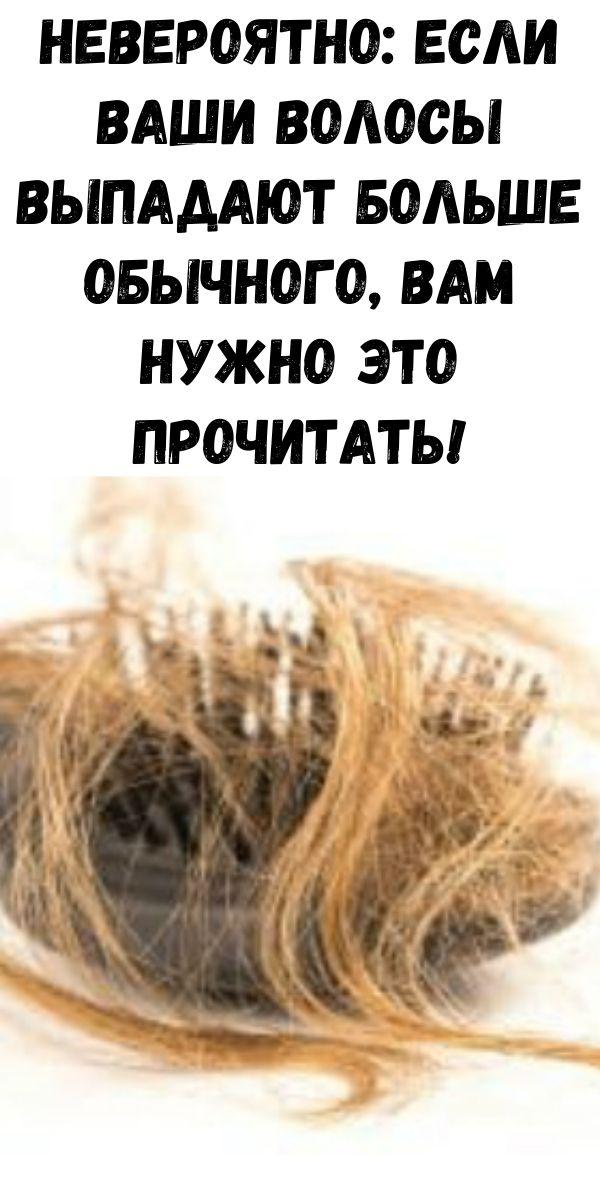 Невероятно: если ваши волосы выпадают больше обычного, вам нужно это прочитать!