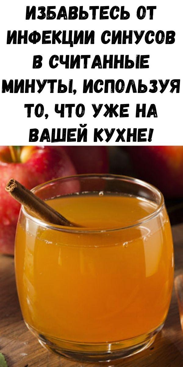 Избавьтесь от инфекции синусов в считанные минуты, используя то, что уже на вашей кухне!