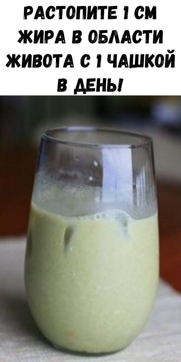 Растопите 1 см жира в области живота с 1 чашкой в день!