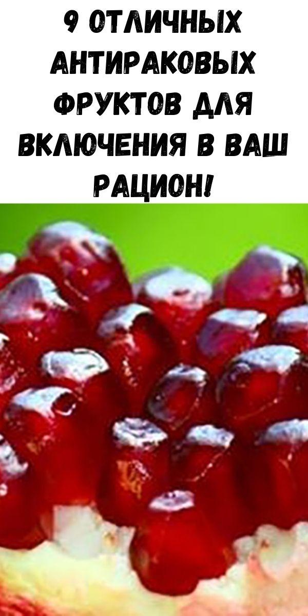 9 отличных антираковых фруктов для включения в ваш рацион!