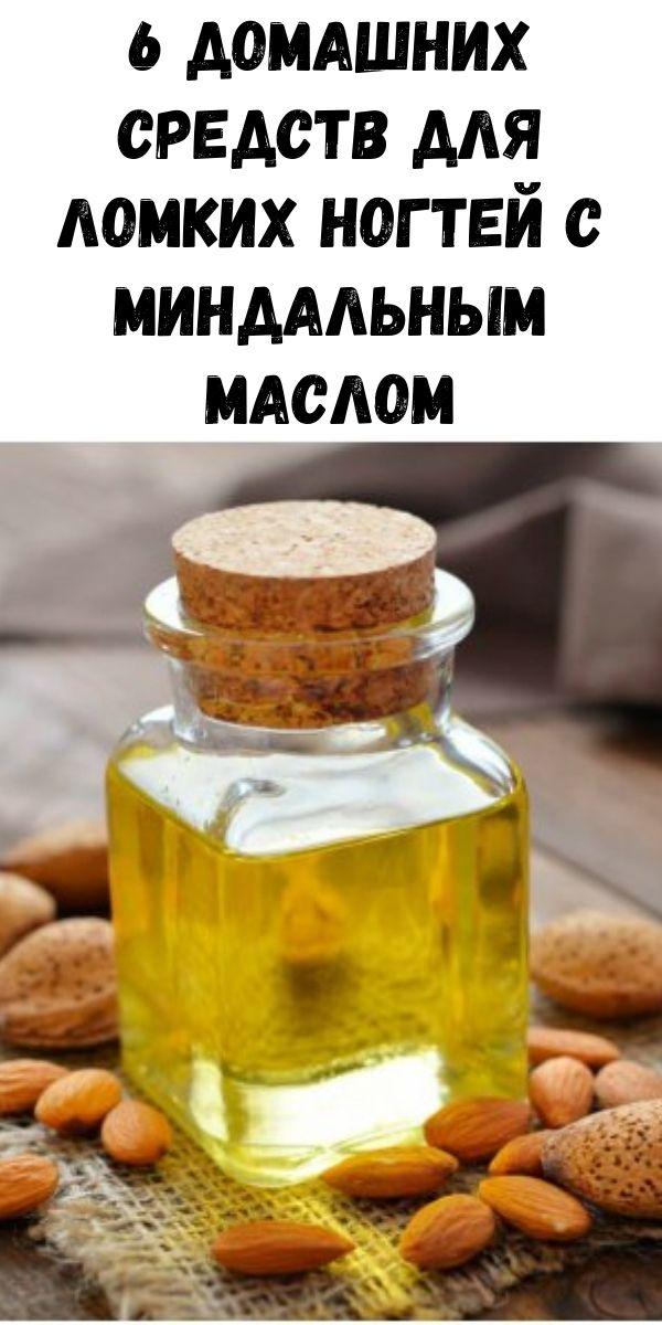 6 домашних средств для ломких ногтей с миндальным маслом