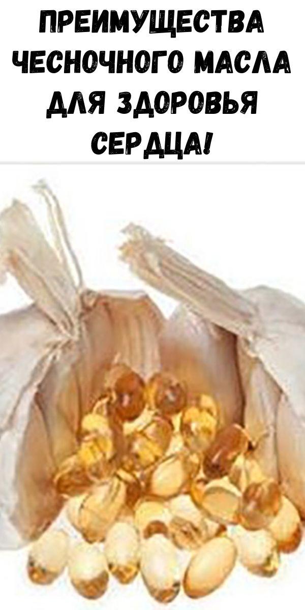 Преимущества чесночного масла для здоровья сердца!