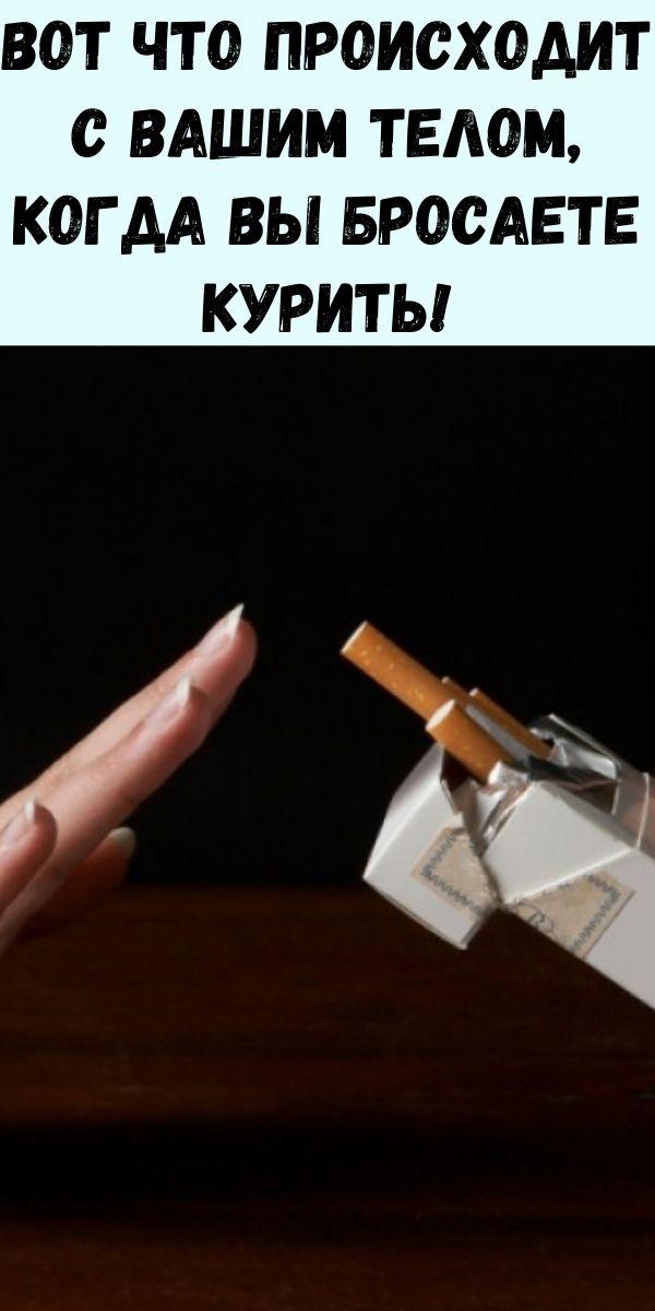 Вот что происходит с вашим телом, когда вы бросаете курить!