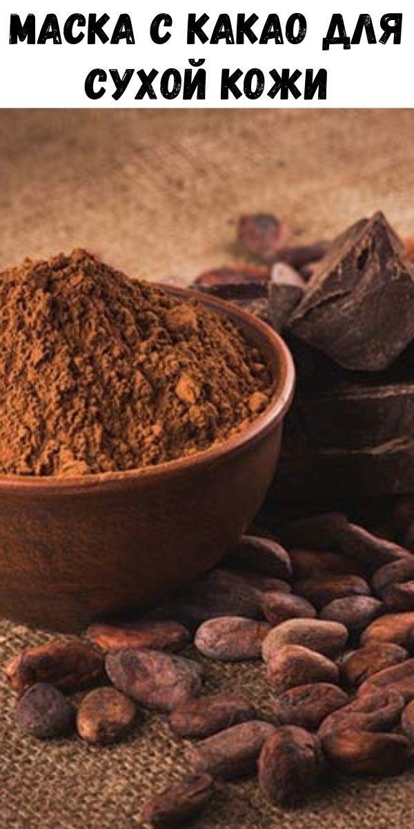 Маска с какао для сухой кожи