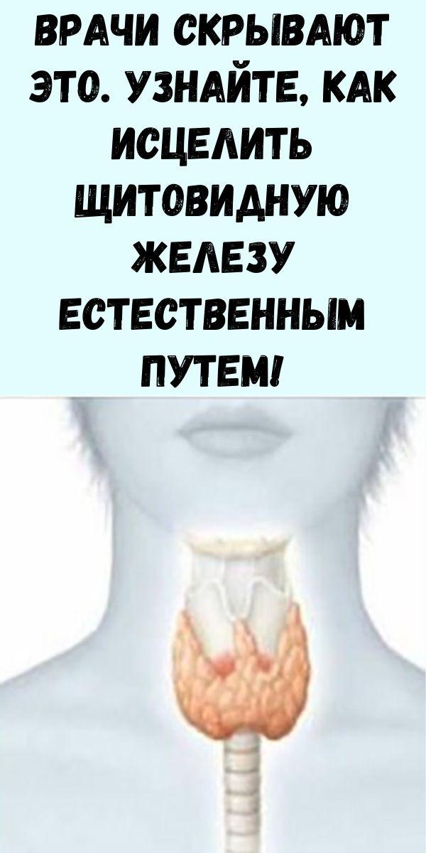 Врачи скрывают это. Узнайте, как исцелить щитовидную железу естественным путем!