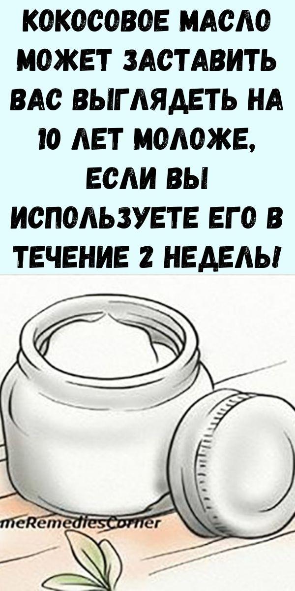 Кокосовое масло может заставить вас выглядеть на 10 лет моложе, если вы используете его в течение 2 недель!