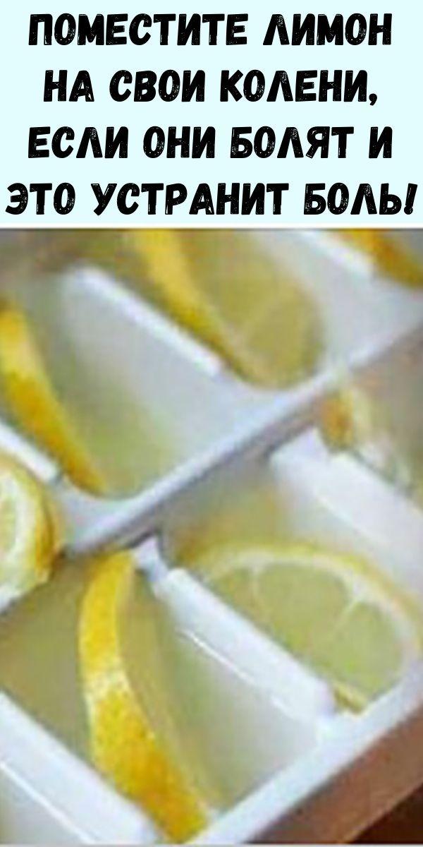 Поместите лимон на свои колени, если они болят и это устранит боль!