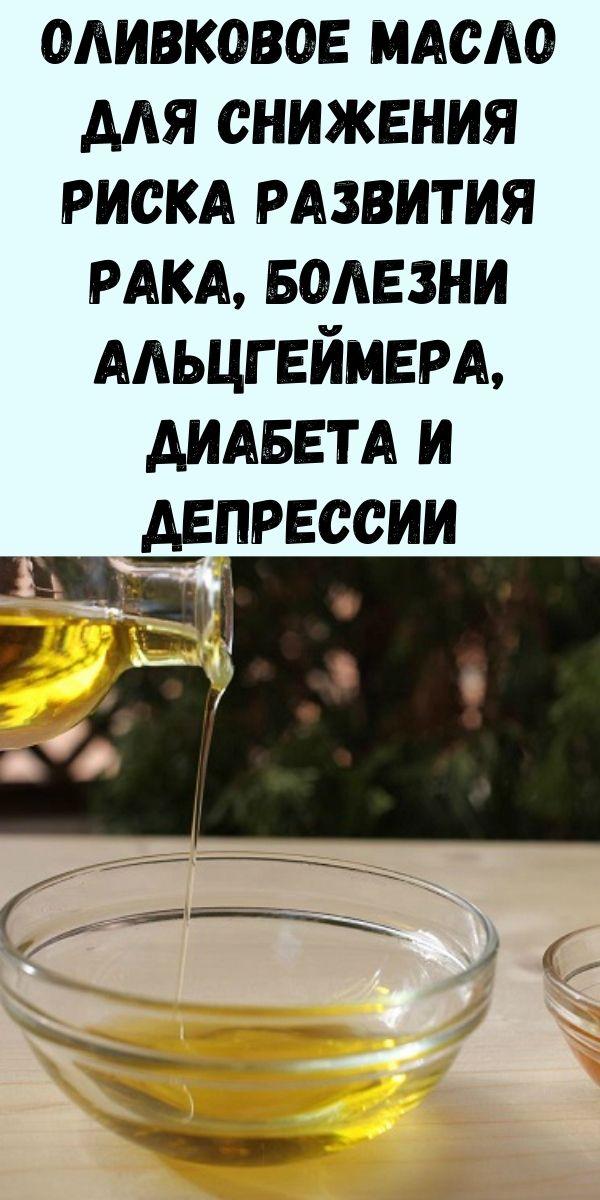 Оливковое масло для снижения риска развития рака, болезни Альцгеймера, диабета и депрессии