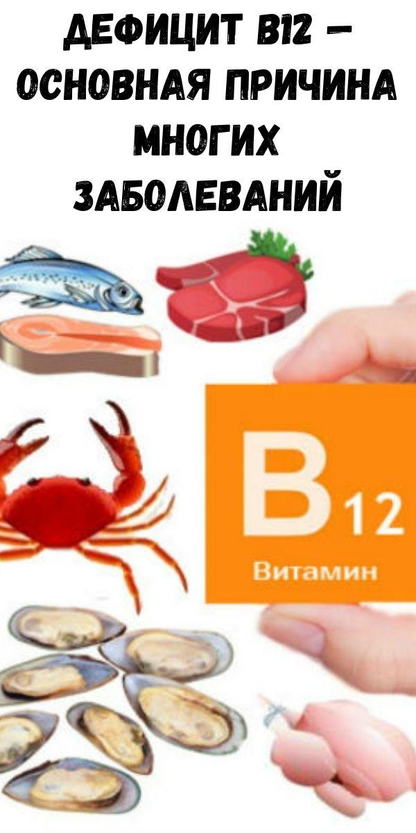 Дефицит B12 — основная причина многих заболеваний. Представляем лучшие натуральные источники этого витамина!