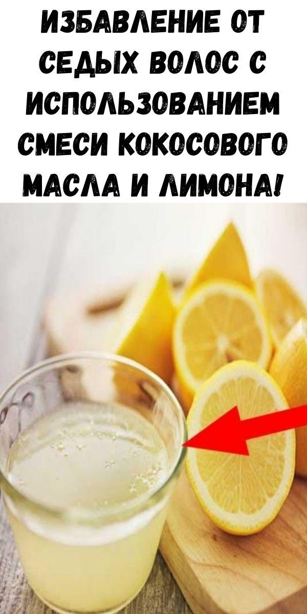 Избавление от седых волос с использованием смеси кокосового масла и лимона!