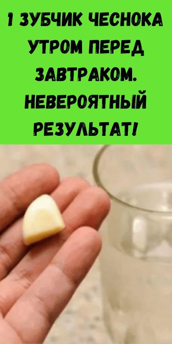 1 зубчик чеснока утром перед завтраком. Невероятный результат!