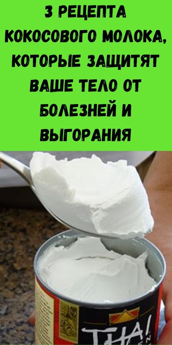 3 рецепта кокосового молока, которые защитят ваше тело от болезней и выгорания