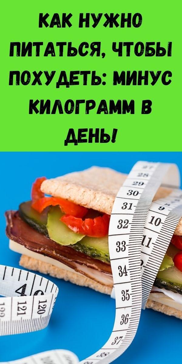 Как нужно питаться, чтобы похудеть: минус килограмм в день!