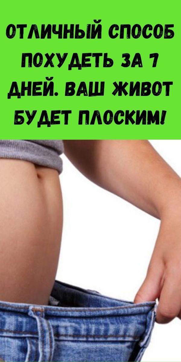 Отличный способ похудеть за 7 дней. Ваш живот будет плоским!
