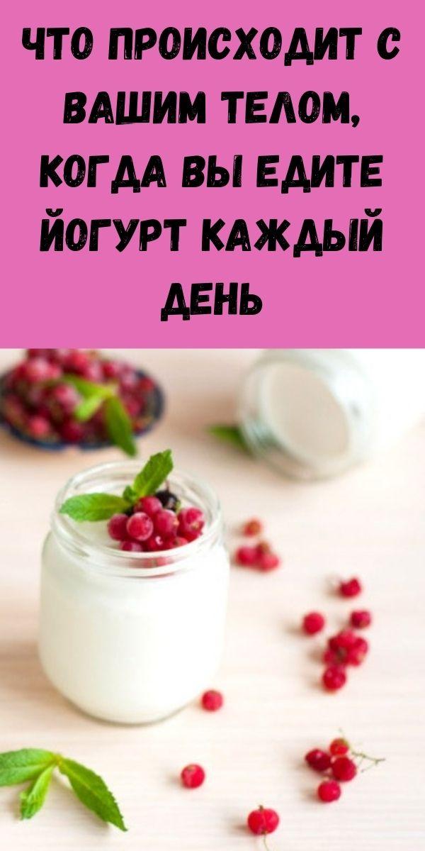 Что происходит с вашим телом, когда вы едите йогурт каждый день