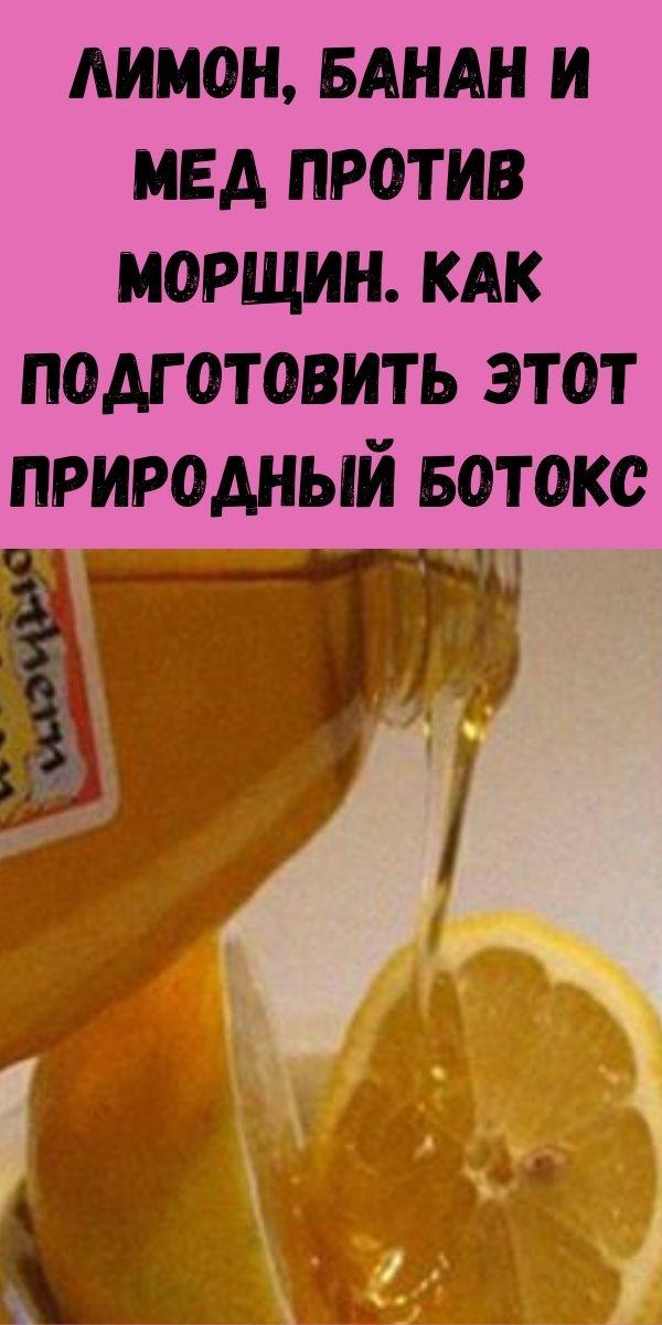Лимон, банан и мед против морщин. Я научу вас, как подготовить этот природный ботокс