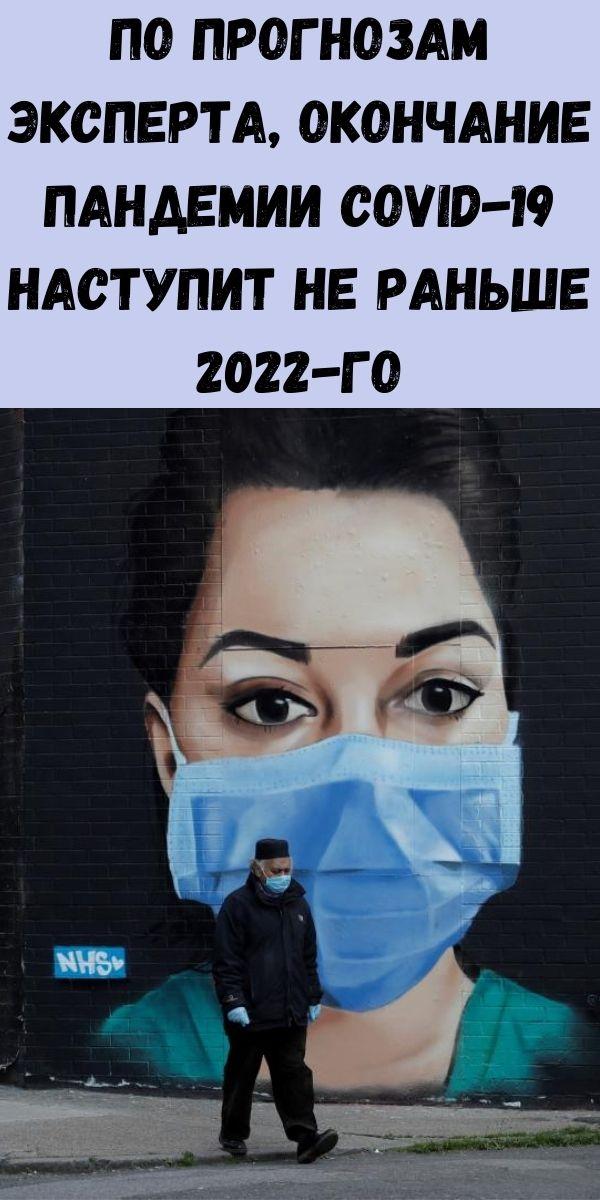 По прогнозам эксперта, окончание пандемии COVID-19 наступит не раньше 2022-го