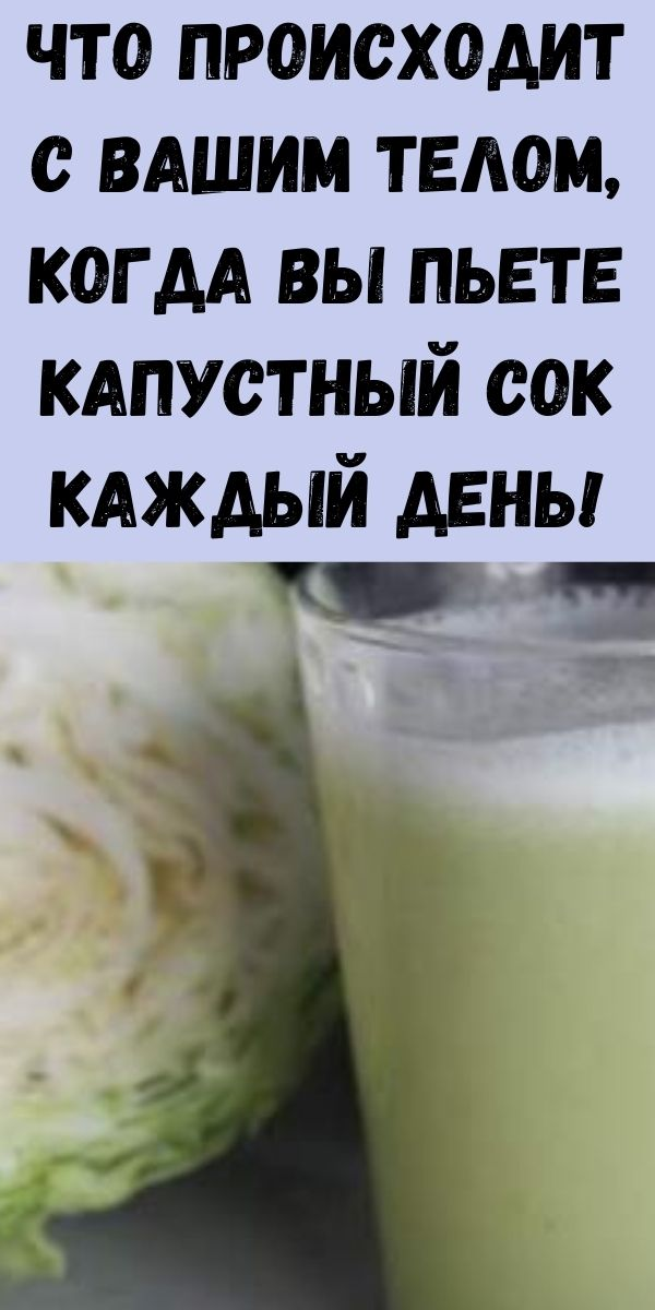 Что происходит с вашим телом, когда вы пьете капустный сок каждый день!