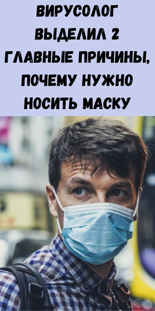 Вирусолог выделил 2 главные причины, почему нужно носить маску
