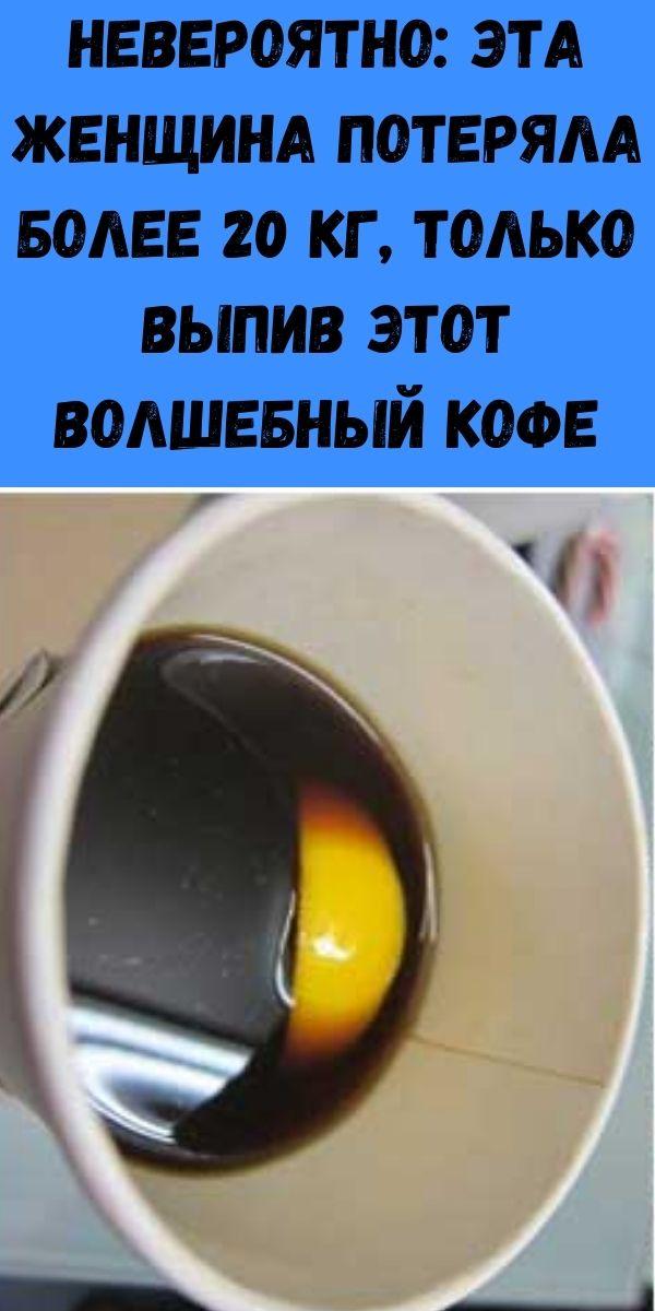 НЕВЕРОЯТНО: эта женщина потеряла более 20 кг, только выпив этот волшебный кофе