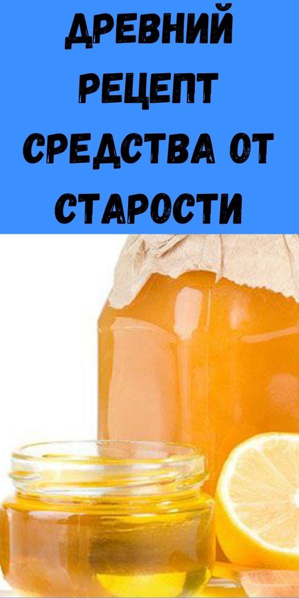 Древний рецепт средства от старости