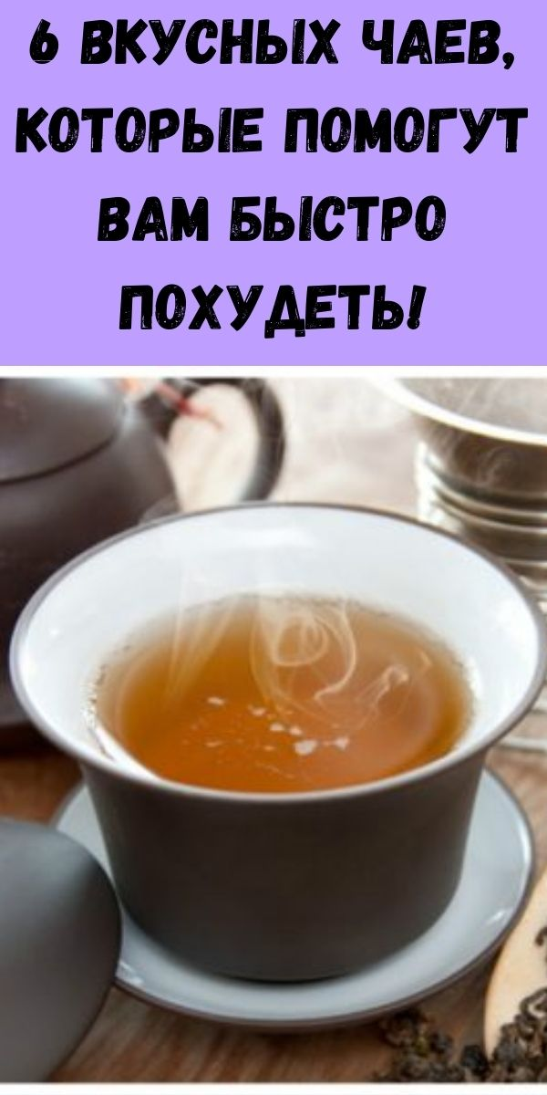 6 вкусных чаев, которые помогут вам быстро похудеть!