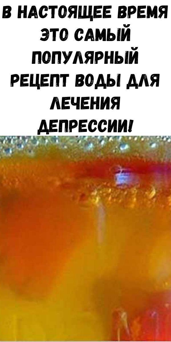 В настоящее время это самый популярный рецепт воды для лечения депрессии!