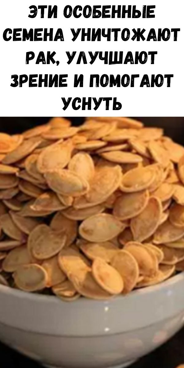Эти особенные семена уничтожают рак, улучшают зрение и помогают уснуть