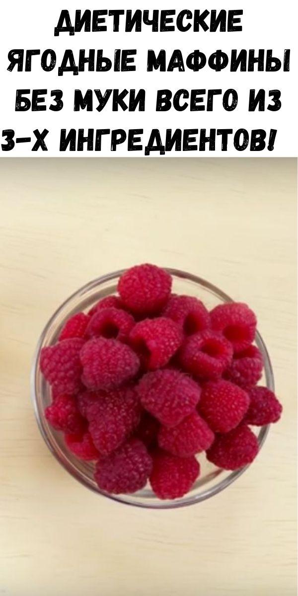 Диетические ягодные маффины без муки всего из 3-х ингредиентов!