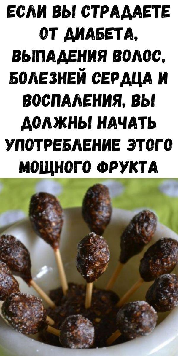 Если вы страдаете от диабета, выпадения волос, болезней сердца и воспаления, вы должны начать употребление этого мощного фрукта