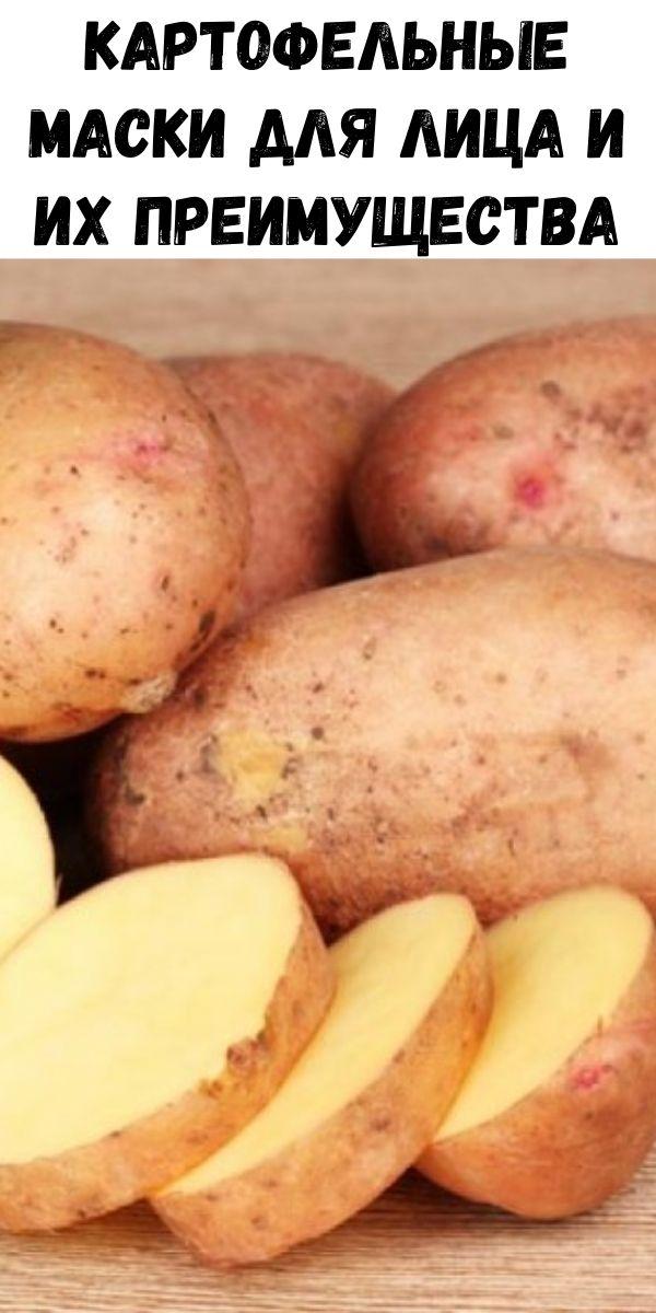 Картофельные маски для лица и их преимущества