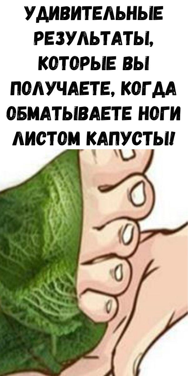 Удивительные результаты, которые вы получаете, когда обматываете ноги листом капусты!