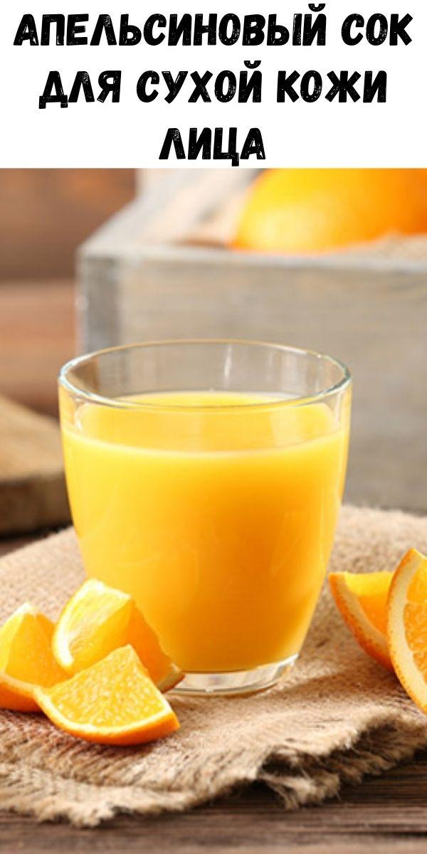 Апельсиновый сок для сухой кожи лица