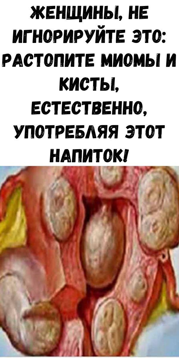 Женщины, не игнорируйте это: растопите миомы и кисты, естественно, употребляя этот напиток!