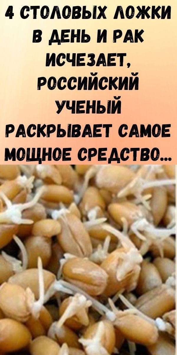 4 столовых ложки в день и рак исчезает, российский ученый раскрывает самое мощное средство...