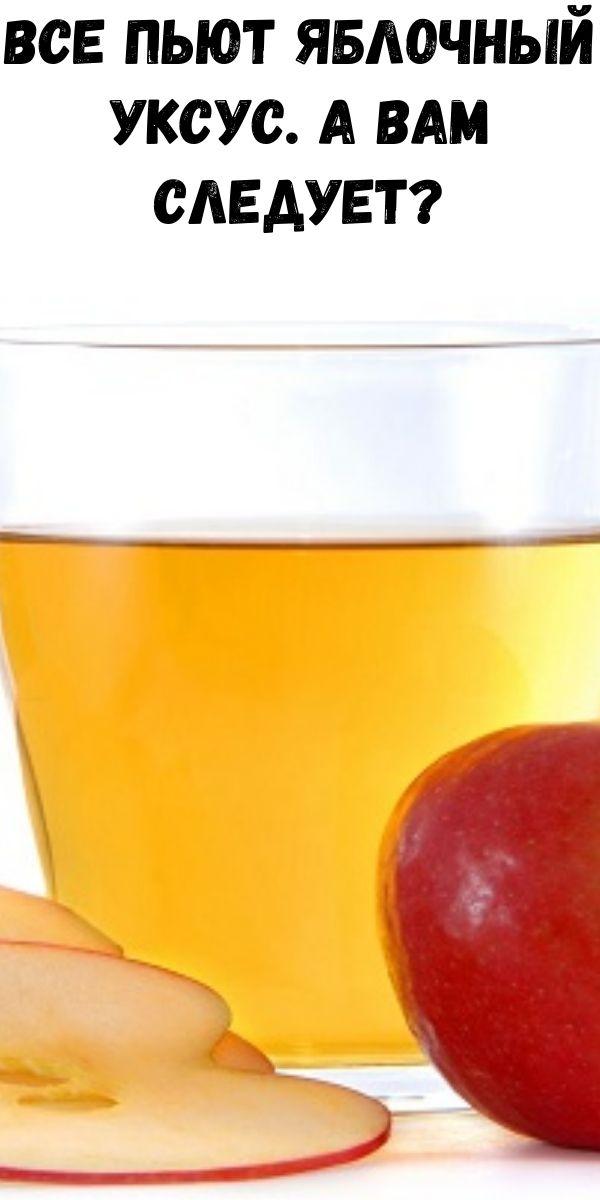 Все пьют яблочный уксус. А вам следует?