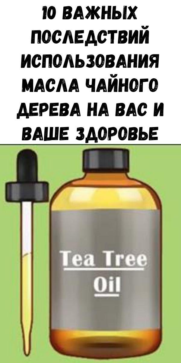10 важных последствий использования масла чайного дерева на вас и ваше здоровье