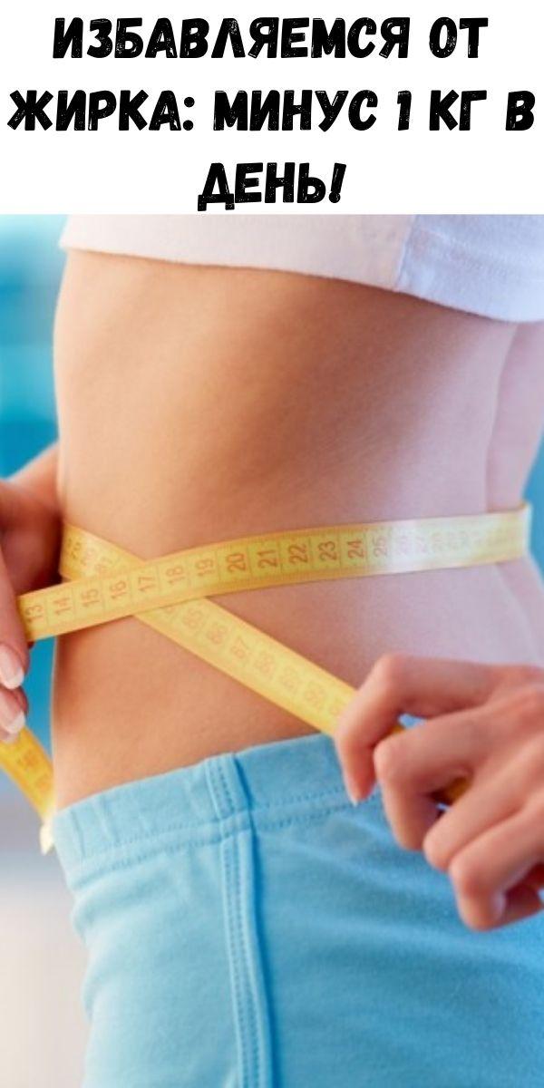 Избавляемся от жирка: минус 1 кг в день!