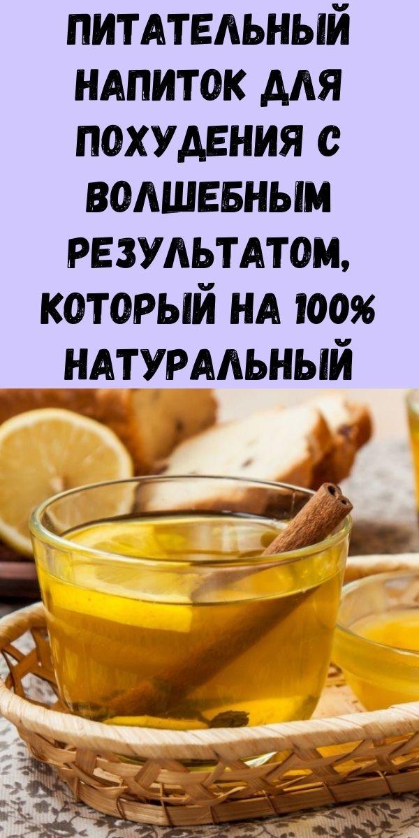Питательный напиток для похудения с волшебным результатом, который на 100% натуральный