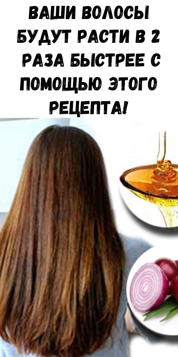 Ваши волосы будут расти в 2 раза быстрее с помощью этого рецепта!
