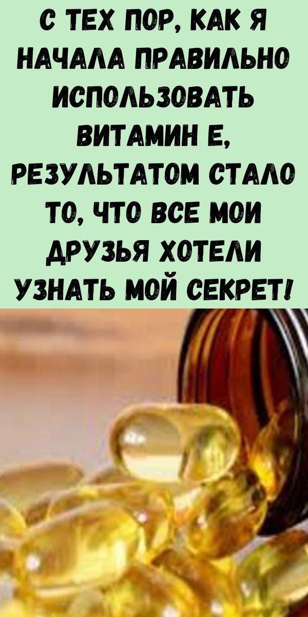 С тех пор, как я начала правильно использовать витамин Е, результатом стало то, что все мои друзья хотели узнать мой секрет!